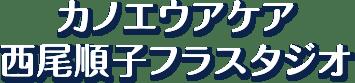 カノエウアケア-西尾順子フラスタジオ