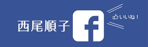 西尾順子Facebook